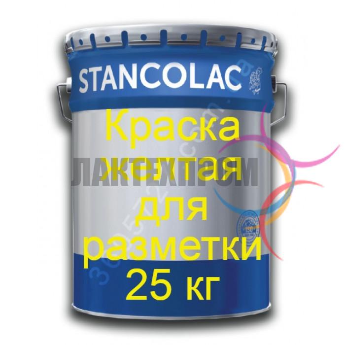 Краска Stancolac 555 Stancoroad для дорожной разметки желтая 25 кг