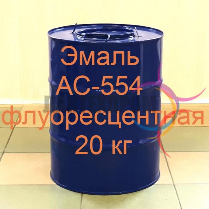 АС-554 Эмаль флуоресцентная создания покрытий с максимальной яркостью