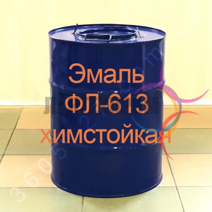 Эмаль ФЛ-613 химстойкая