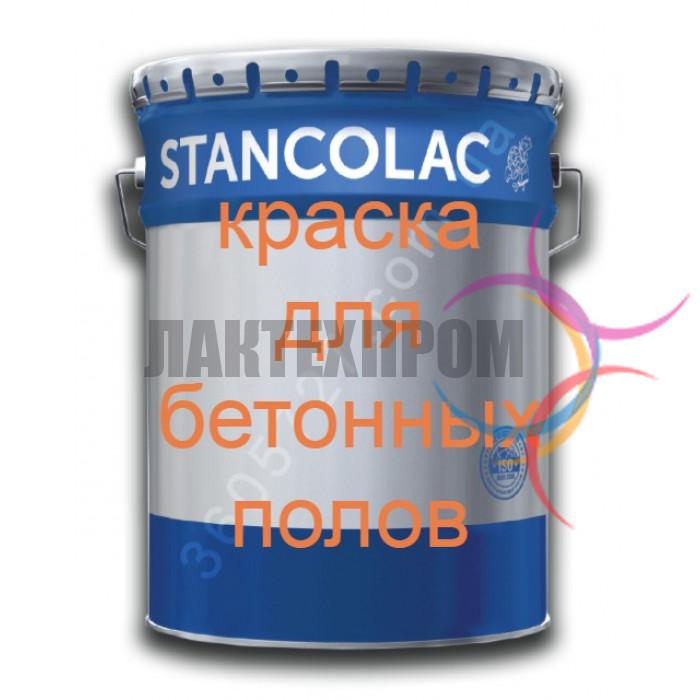 Краска самовыравнивающая 5800 универсальное покрытие, для бетонныхповерхностей