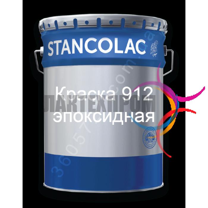 Краска 912 - эпоксидная, толстослойная, повышенной жесткости краска