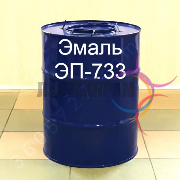 Эмаль ЭП-733 для окраски загрунтованных и не загрунтованных металлических поверхностей.