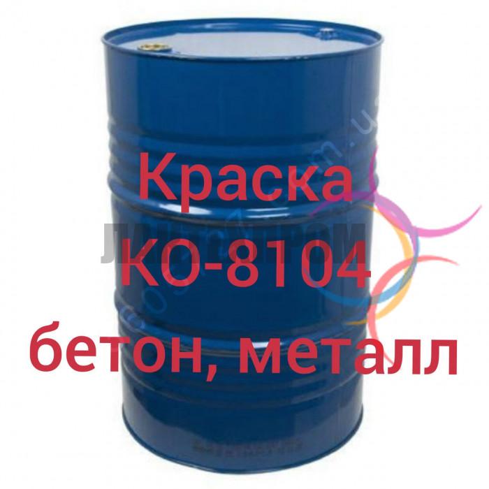 КО-8104 Эмаль для окраски металлических, бетонных, асбоцементных поверхностей, эксплуатируемых внутри помещений и в атмосферных условиях