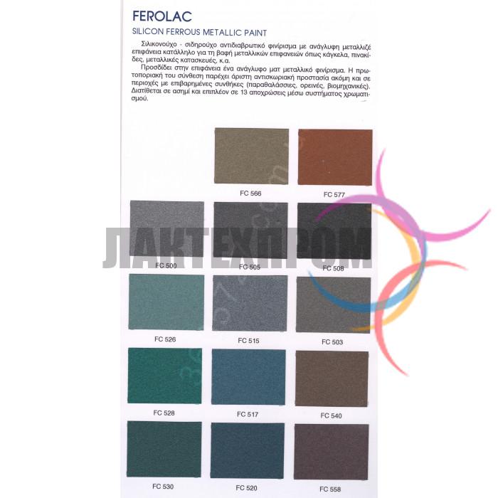 КраскаFEROLAC1кг сэффектом металлическойкрошки