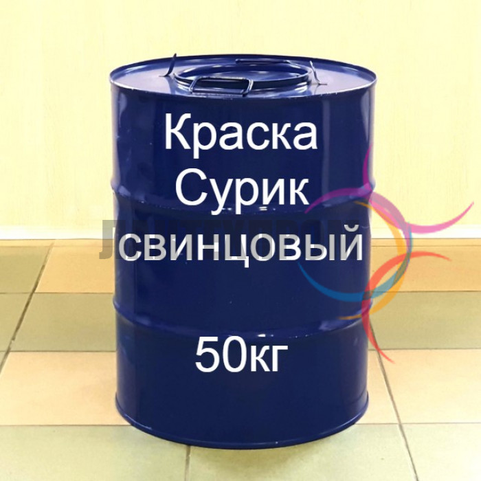 Краска Сурик свинцовый фасовка 50кг
