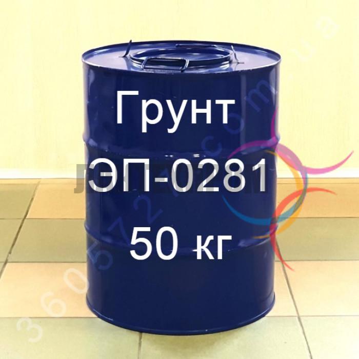 Грунтовка ЭП-0281 эпоксидная толстослойная