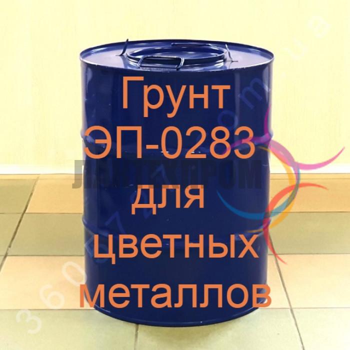 Грунтовка ЭП-0283 эпоксидная для защиты цветных металлов