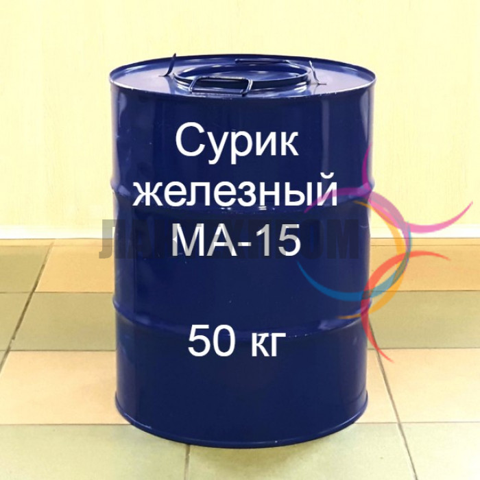 Сурик железный МА-15 красно-коричневый