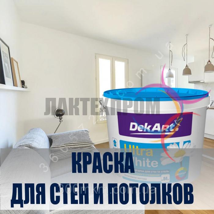 Краска Водоэмульсионная для Стен и Потолков Интерьерная Dekart