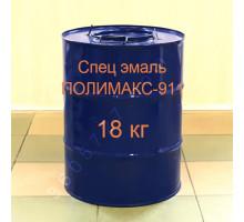 Полимакс-911 финишное эпоксидное покрытие для защиты поверхностей