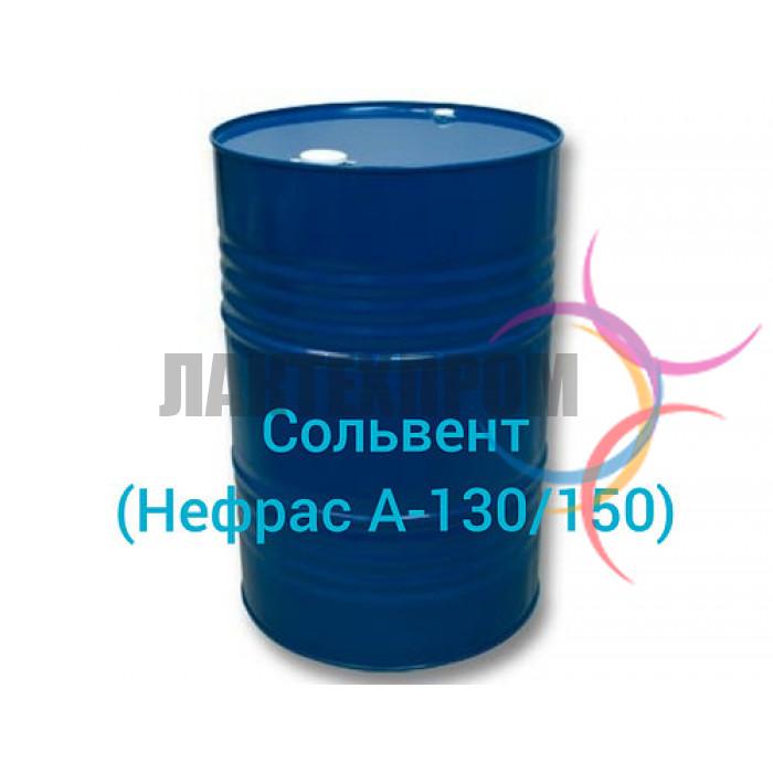 Сольвент (нефрас-А-130/150)