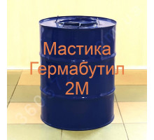 Гермобутил 2М-У, Мастика бутил-каучуковая гидроизоляционная Гермабутил 2М