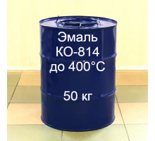 КО-814 Эмаль для окраски металлических изделий, длительно работающих при температуре до 400°С